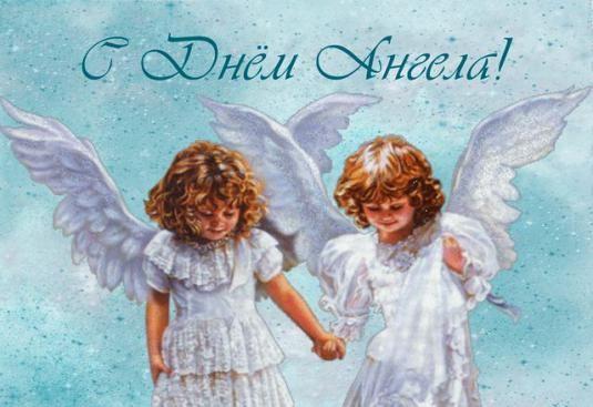Коли день ангела?